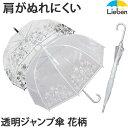 肩がぬれにくい透明ジャンプ傘 花柄 65cm×8本骨 【LIEBEN-0635】 雨傘/透明傘/レディース/ビニール傘
