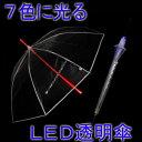 七色に光る! LED透明ビニール傘 60cm×8本骨 【LIEBEN-0638】 雨傘