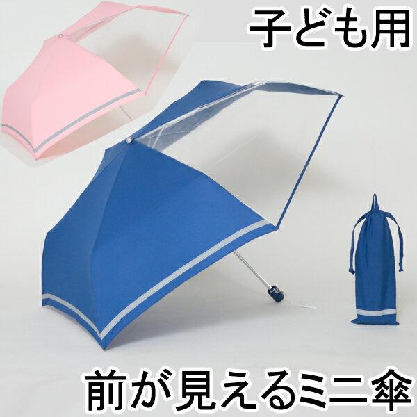 前が見えるミニ傘 子ども用 親骨55cm
