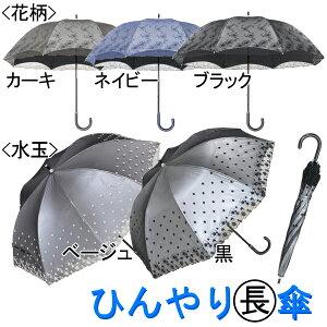 【レビューを書いて送料無料・UVカット率99% 15分後に8℃以上の差 遮熱 日傘 】UVコンパクト長傘 シルバーレース 50cm×8本骨 <ひんやり傘>日がさ