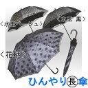 涼しい日傘。楽天「日傘カテゴリーランキング」1位の常連!レビューを読むと買わずにいられない遮光・遮熱効果の大きな日傘です。【UVカット率99%15分後に5℃涼しい日傘】UVコンパクト長傘 シルバーレース <ひんやり傘>