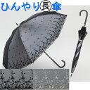【レビューを書いて送料無料・UVカット率99% 15分後に8℃以上の差 遮熱 日傘 】UV長傘 シルバーレース 55cm×8本骨 花柄 <ひんやり傘>日がさ