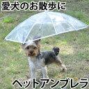 ペットアンブレラ 【小型犬用の傘・散歩用雨具】