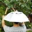 【送料無料】 ハッと!アンブレラ 【LIEBEN-3810】 【ハットアンブレラ 農作業 ガーデニング つば広帽子 帽子の日傘 日よけ 遮光 遮熱 日傘】