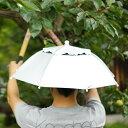 【送料無料】 ハッと!アンブレラ 【LIEBEN-3810】 【ハットアンブレラ 農作業 ガーデニング 釣り つば広帽子 帽子の日傘 日よけ 遮光 遮熱 日傘 男女兼用】