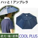 帽子の日傘。サンバイザーより機能的、つば広帽子より蒸れない。釣り・スポーツ観戦などにも