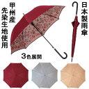 【限定生産】日本製女性用雨傘 甲州産先染生地使用 花柄ほぐし織(A) ジャンプ傘 60cm×8本骨【送料無料】