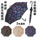 【限定生産】日本製女性用雨傘 甲州産先染生地使用 花柄ほぐし織(B) ジャンプ傘 60cm×8本骨 【送料無料】