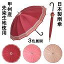 【限定生産】日本製女性用雨傘 甲州産先染生地使用 16本骨ジャンプ傘 60cm【送料無料】