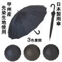 【限定生産】日本製 雨傘 甲州産先染生地使用 16本骨ジャンプ傘 ストライプ 65cm 【送料無料】