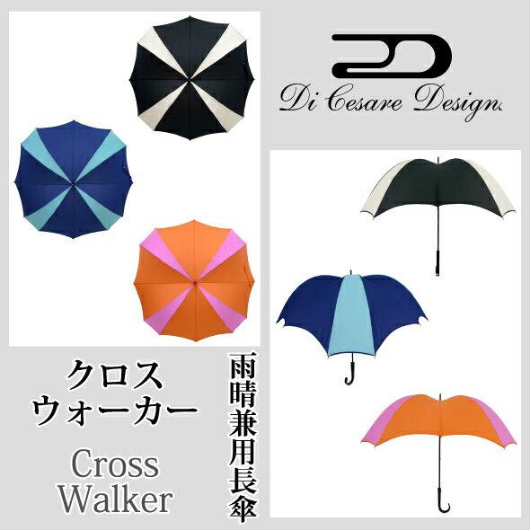【送料無料】クロス ウォーカー アンブレラ 雨晴兼用長傘 【DiCesare Designs】Cross Walker Umbrella ディチェザレ 傘 雨傘 【おおさかふ】
