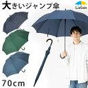 傘 メンズ 70cm×8本骨 特大ジャンプ傘 大きい 雨傘 紳士傘 丈夫 グラスファイバー ワンタッチ 【LIEBEN-0177】 naga
