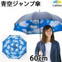 【あす楽】ジャンプ傘 青空 60cm×8本骨(ブルースカイ) かさ 雨傘 男女兼用 naga【LIEBEN-0480】