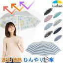 日光を反射し木陰の涼しさ!UV晴雨兼用軽量折傘 シルバー/花...
