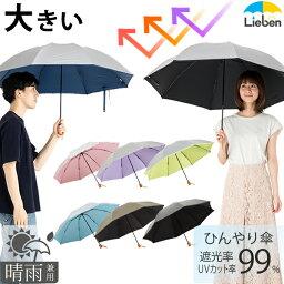 日傘 晴雨兼用 大きい3つ折傘 60cm×8本骨 メンズ レディース <strong>折りたたみ傘</strong> UPF50+ UVカット率・遮光率99%以上 遮熱 ひんやり傘 hmini【LIEBEN-0585】