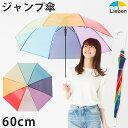 レインボージャンプ傘 60cm×8本骨 ビニール傘 レディース メンズ 雨傘 虹色 【LIEBEN-0614】 naga