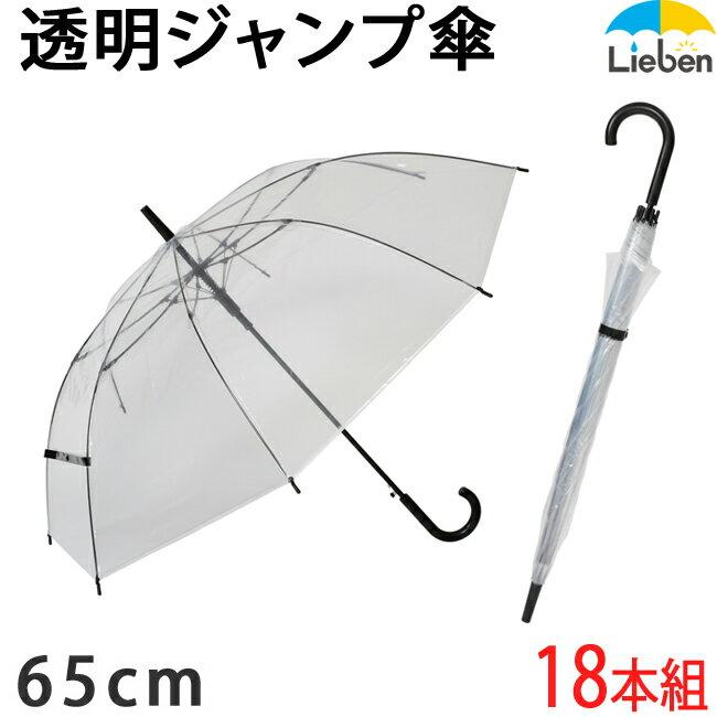 【送料無料】【18本組】大きい透明ジャンプ傘 [ブラック] 65cm×8本骨 ビニール傘【LIEBEN-0631】 雨傘/メンズ/レディース/まとめ買い naga 18本セットです。錆びにくく丈夫、グラスファイバー骨使用のビニール傘。1本あたり416円【京都府】