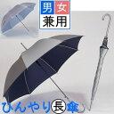 【レビューを書いて送料無料・UVカット率99% 15分後に8℃以上の差 遮熱 日傘】UV 晴雨兼用傘 ジャンプ傘 シルバー無地 60cm×8本骨 <ひんやり傘> 【男女兼用・男性用日傘・男の日がさ】