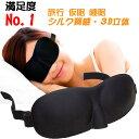 アイマスク 睡眠アイマスク 3D立体型 低反発 シルク質感 男女兼用 99%遮光 通気性 安眠 仮眠 旅行 良質睡眠 EMLR-002 ブラック