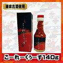 ショッピング琉球 こーれーくぅーす 140g|液唐辛子|沖縄調味料|スパイス|辛い|コーレーグース