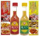 大人気!沖縄発万能調味料 島スコ 唐辛子&ピパーツセット