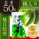 【ゴーヤ茶】ゴーヤー茶(50g)種入り (ゴーヤ茶 ゴーヤ にがうり お茶 健康茶 苦くない 茶葉 種 沖縄 お土産 みやげ)【比嘉製茶】