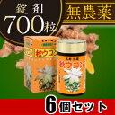 秋ウコン粒(700粒)(ターメリック)6個セット|クルクミンがたっぷり|飲みすぎによるお悩み|肝臓[健康食品]