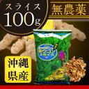 春ウコンスライス(100g)