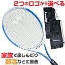 硬式テニスラケット 初心者向 硬式ラケット ロゴが選べるラケット (カラー/ブルー)