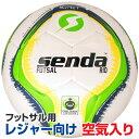 SENDA フットサルボール 3号球 小学生用 練習球 RI...