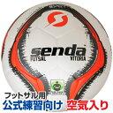 SENDA フットサルボール 4号球 一般用 公式練習球 VITORIA(ビトリア)