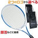 硬式テニスラケット 初心者向 硬式ラケット ロゴが選べるラケット (カラー/ブルー)...