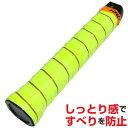 グリップテープ テニス バドミントン ウエットタイプ (カラー/蛍光イエロー)