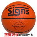 5号カラーバスケットボール(空気入り)《カラー/ブラウンオレ...
