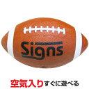 アメリカンフットボール(空気入り)《カラー / ブラウン》Signs(サインズ)