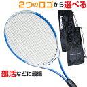硬式テニスラケット 初心者向 硬式ラケット ロゴが選べるラケ...