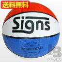5号カラーバスケットボール(空気入り)《カラー/トリコロール》Signs(サインズ)【あす楽】【送料無料】(沖縄及び離島は除く)