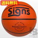 5号カラーバスケットボール(空気入り)《カラー/ブラウンオレンジ》Signs(サインズ)【あす楽】【送料無料】(沖縄及び離島は除く)