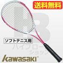 ソフトテニスラケットケース付き!KAWASAKI(カワサキ)TS-2000NEWモデル《カラー/ピンク》【あす楽】【送料無料】(沖縄及び離島は除く)