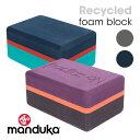 2点で10%OFF!Manduka リサイクル フォーム ブ...