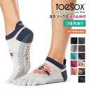 [ToeSox] ローライズ Full-Toe (滑り止め付...