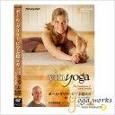 【ポイント2倍】★ヨガワークス ポール・グリリーに学ぶ陰ヨガ−静かなるプラクティスの基本− yogaworks★ヨガ ピラティス ストレッチ リラックス エクササイズ Yoga works DVD《YW44612-02》|20625|「YF」:2PO
