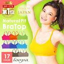【日本製】スポーツブラ 全15色★Loopa ナチュラルフィ