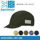 【カリマー/Karrimor】 キャップ pocketable rain cap ポケッタブル レイン キャップ|帽子|日よけ|夏物|アウトドア|キャンプ|フ【...