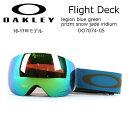 即日発送 2017 【OAKLEY オークリー】 FD Legion Blue Green w/Prizm Jade ALT OO7074-05 【ゴーグル】 ...