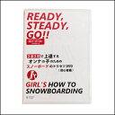 dv-352【DVD】Ready Steady GO!! HOW TO SNOWBOARDING~2泊3日で上達するオンナの子のためのスノーボードのトリセツ(初...
