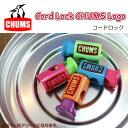 即日発送 【チャムス/chums】 コードロック Cord Lock CHUMS Logo.200 正規品 ch61-0223【雑貨】 セール開催中!