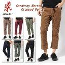 【グラミチ/GRAMICCI】 コーデュロイ ナロー クロップ ドパンツ Corduroy Narrow Cropped Pants gmp-0820-wkj