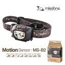 【全品カードで+7倍】【milestone/マイルストーン】 ヘッドランプ ヘッドライト モーションセンサーモデル チョコレート MS-B2【LITE】