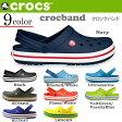 ショッピングCROCS crs-001【CROCS/クロックス】サンダル CROCBAND クロックバンド メンズ レディース ユニセックス CROCS クロックス サンダル 国内正規品 くろっくす